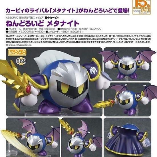 Picture of Nendoroid 669 - Kirby: Meta Knight
