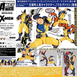Picture of Figure complex Amazing Yamaguchi wolverine action figure